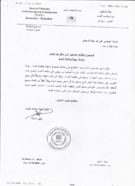 رسالة الى رئيس هيئة مكافحة الفساد دنيا الوطن
