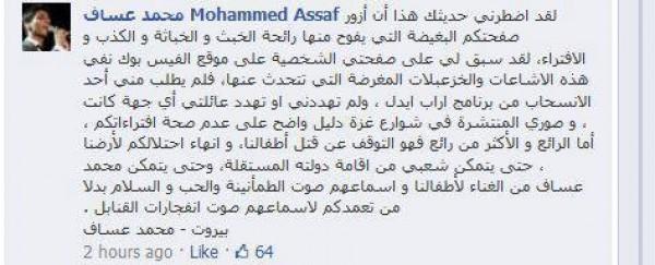محمد عساف : هذا ردي على ادرعي الناطق بلسان الجيش الاسرائيلي