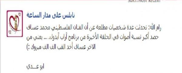 """بالصور طوني خليفة محمد عساف"""" الفائز بلقب ايدول الموسم الثاني 3909946981.jpg"""