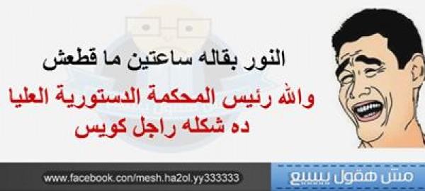 ردود أفعال المصريين مرسي..الرئيس المخلوع 3909953058.jpg