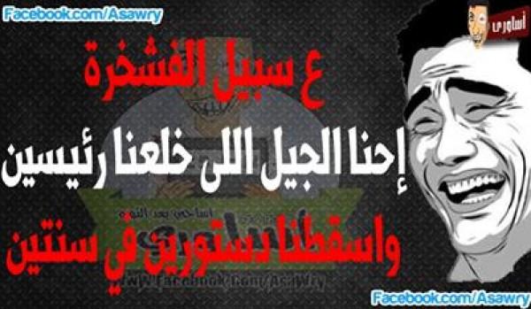 ردود أفعال المصريين مرسي..الرئيس المخلوع 3909953060.jpg