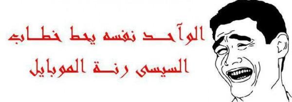 ردود أفعال المصريين مرسي..الرئيس المخلوع 3909953064.jpg