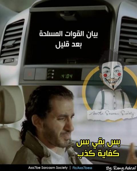 ردود أفعال المصريين مرسي..الرئيس المخلوع 3909953066.jpg