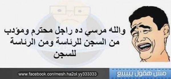 ردود أفعال المصريين مرسي..الرئيس المخلوع 3909953075.jpg