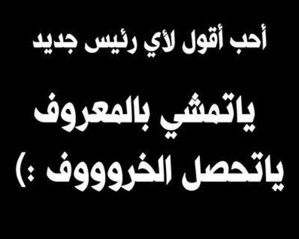 ردود أفعال المصريين مرسي..الرئيس المخلوع 3909953082.jpg