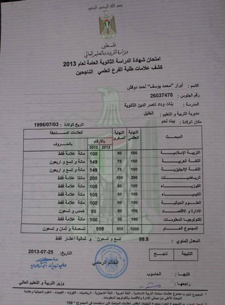 شهادة االأول فلسطين الأخير فلسطين 3909963913.jpg