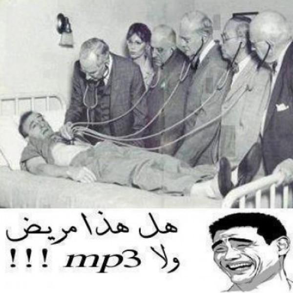 هل هذا مريض ولا mp3 !!! 3910113893.jpg