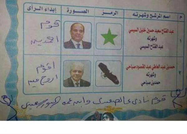 """بالصور.. طرائف بطاقة التصويت: """"مش 3910181325.jpg"""