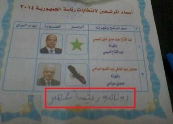 """بالصور.. طرائف بطاقة التصويت: """"مش 3910181327.jpg"""