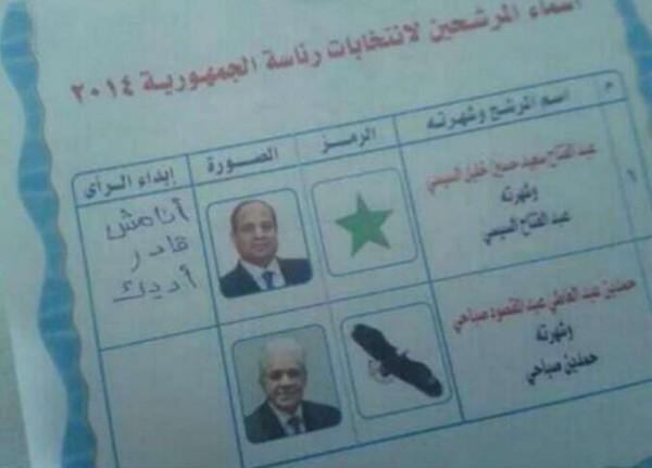 """بالصور.. طرائف بطاقة التصويت: """"مش 3910181329.jpg"""