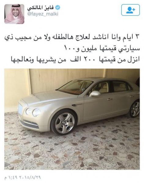 فايز المالكي يعرض سيارته المليونية للبيع لعلاج طفلة مريضة بجدة 3910459782.jpg