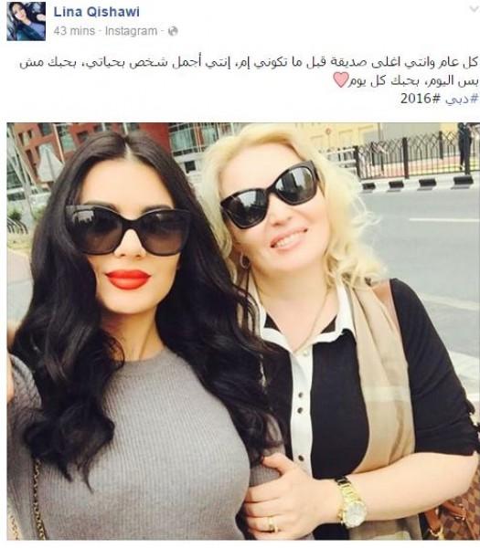 والدة لينا قيشاوي الكازاخستانية تُشعل مواقع التواصل صورتها لأول