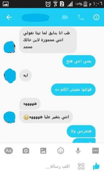 محادثات بنات