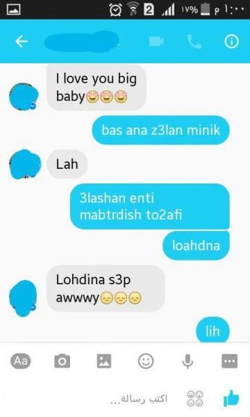 بالصور محادثة غرامية جريئة بين طفلة وحبيبها تشعل فيس بوك