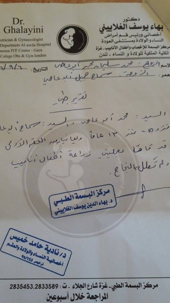 مناشدة من مواطن غزي للسيد الرئيس بالمساعدة في تكاليف زراعة أطفال