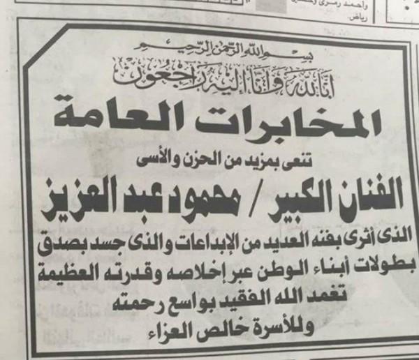 مذكرات رأفت الهجان - صفحة 2 3910727998