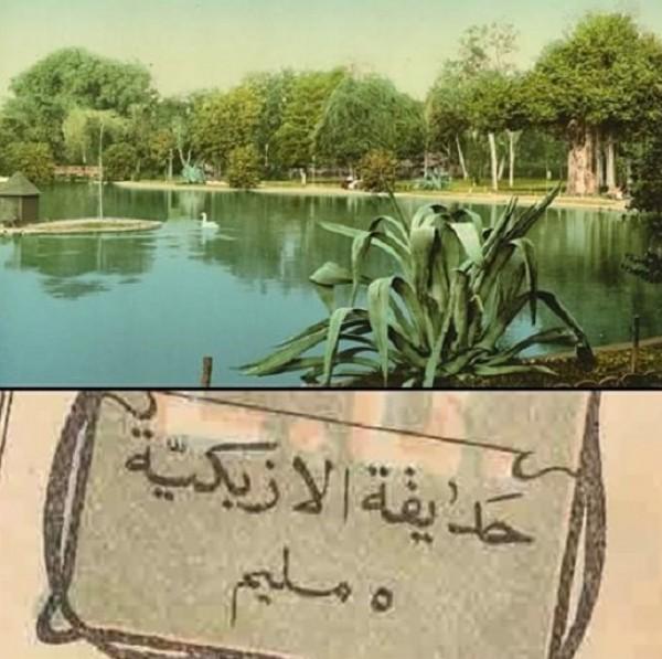 حدائق مصر قديمًا 3910779726