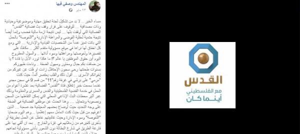 قيادي في حركة حماس يطالب بتشكيل لجنة تحقيق في قضية إغلاق قناة (القدس) الفضائية