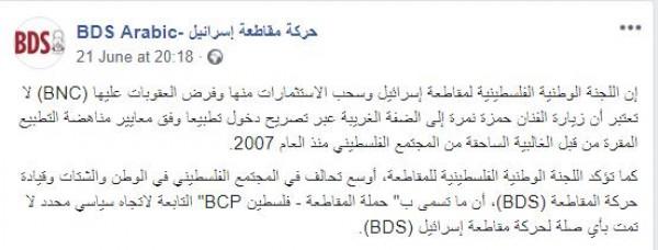 حمزة نمرة يرد على اتهامه بالتطبيع بعد حفل رام الله