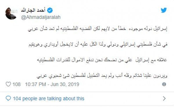 """إعلامي كويتي للعرب: لا تخجلوا من علاقتكم بإسرائيل والفلسطينيون """"قليلوا أدب"""""""