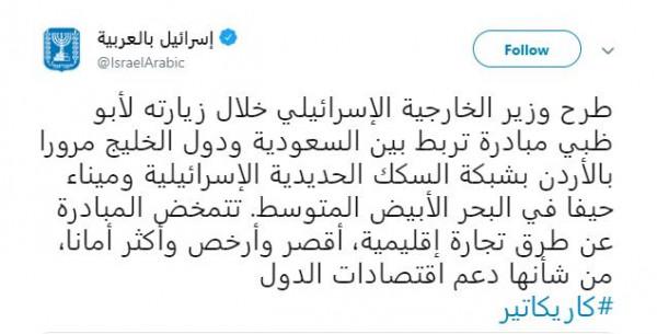 وزارة الخارجية الإسرائيلية تكشف عن طرح إسرائيلي قدمه وزير إسرائيل كاتس للمسؤولين الإماراتيين