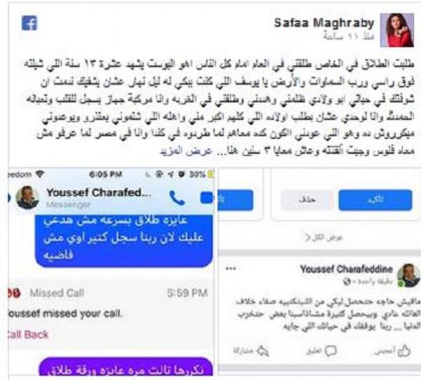 الفنانة صفاء مغربي تعلن عودتها لزوجها المخرج يوسف شرف الدين