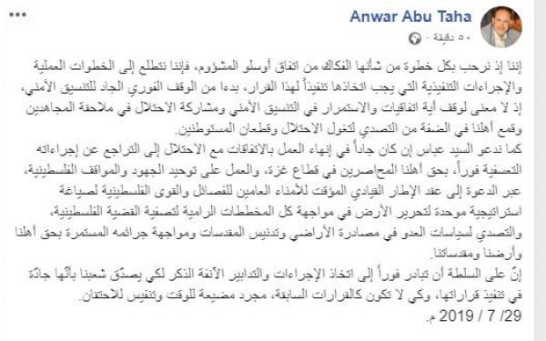 قيادي بالجهاد يُوجه رسالةً للرئيس عباس بشأن قراره الأخير