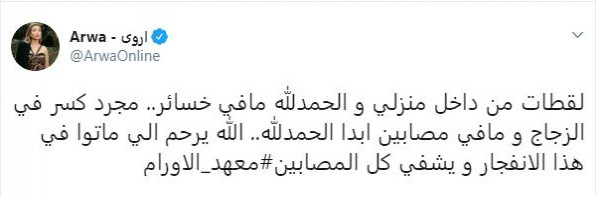 شظايا انفجار معهد الأورام بالقاهرة تطال أروى