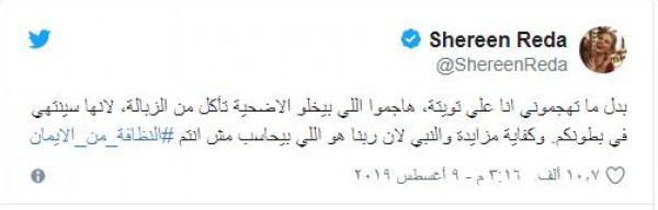 """اتهام شيرين رضا بالسخرية من أضحية العيد: """"بياكل من الزبالة"""""""