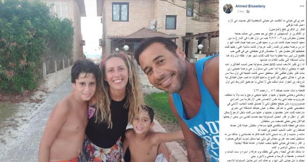 أحمد السعدني بعد وفاة طليقته: تعلمت الدرس متأخراً