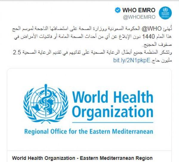 منظمة الصحة العالمية تعلن نجاح موسم الحج دون (أمراض)