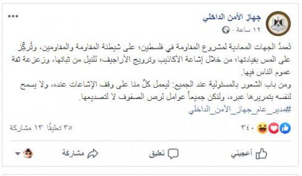جهاز الأمن الداخلي يوجه رسالة  للفلسطينيين في قطاع غزة حول الجهات المعادية للمقاومة الفلسطينية