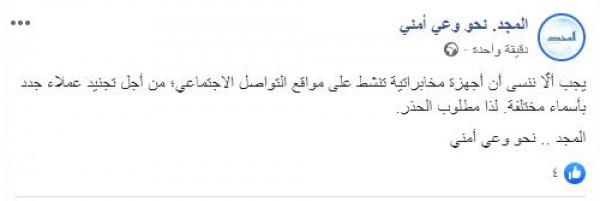 شاهد: موقع أمني يُوجه تحذيراً للفلسطينيين بشأن التخابر عبر (السوشيال ميديا)