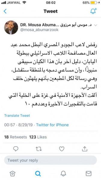 أبو مرزوق: الأمن قبض على خلية من 10 أشخاص تقف خلف تفجيري غزة