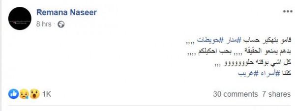 منار حويطات توجه رسالة  للمنظمة العربية لحقوق الإنسان عبر حسابها (فيسبوك)