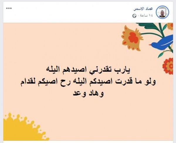 تفاصيل مقتل المواطن عماد الأسمر من مدينة جنين .. وهذا اخر مانشره على فيسبوك