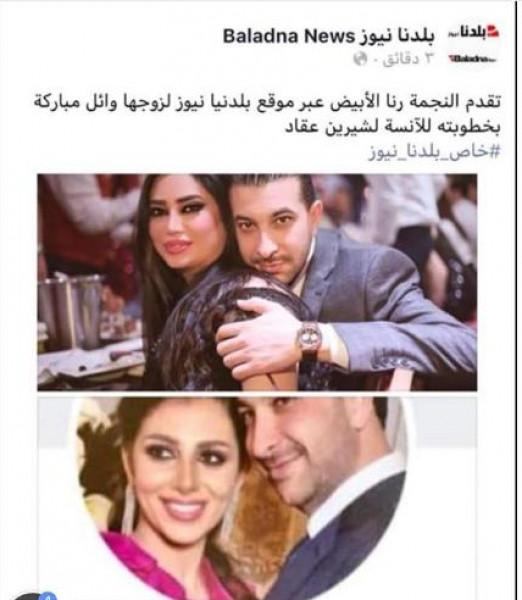 الفنانة رنا الأبيض تهنئ زوجها وائل دباس بمناسبة عقد قرانه على شيرين عقاد