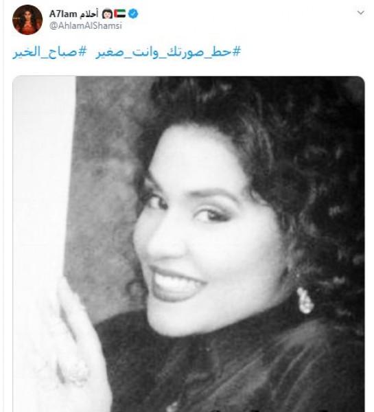 """الفنانة أحلام تنشر عبر حسابها على """"تويتر"""" صورة قديمة لها"""