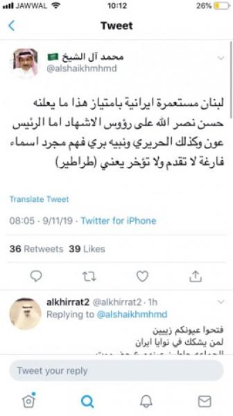 محمد آل شيخ يهاجم اللبنانيين معتبراً أن لبنان  مستعمرة إيرانية بامتياز