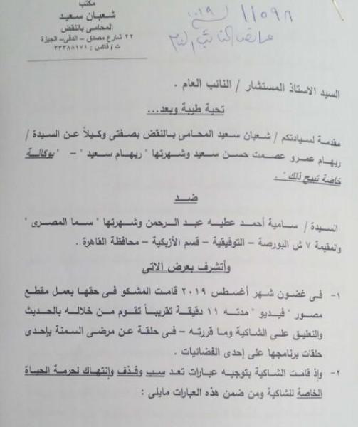 ريهام سعيد تتقدم ببلاغ رسمي إلى النائب العام المصري ضد  الفنانة سما المصري