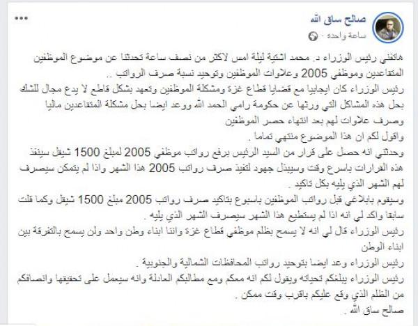 أحد كوادر فتح ينشر تفاصيل اتصال هاتفي مع اشتية بشأن ملف رواتب موظفي قطاع غزة