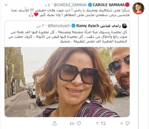 كارول سماحة ترد على الفنان رامي عيّاش  بعد دعمه لها بقوّة إزاء حملة تنمّر