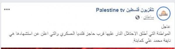 التعرف على هوية الشهيدة التي أقدم الاحتلال الإسرائيلي على إعدامها قبل أيام في القدس