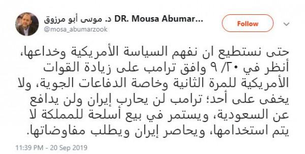 أبو مرزوق يعلق على تصريحات الرئيس ترامب والعقوبات التي فرضها على إيران