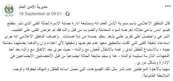 طفل أردني يتعرض للتعذيب والشتائم من  والده وزوجة والده