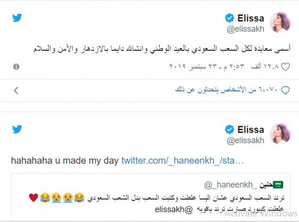 إليسا تحدث ضجة على مواقع التواصل الاجتماعي بسبب معايدتها الشعب السعودي