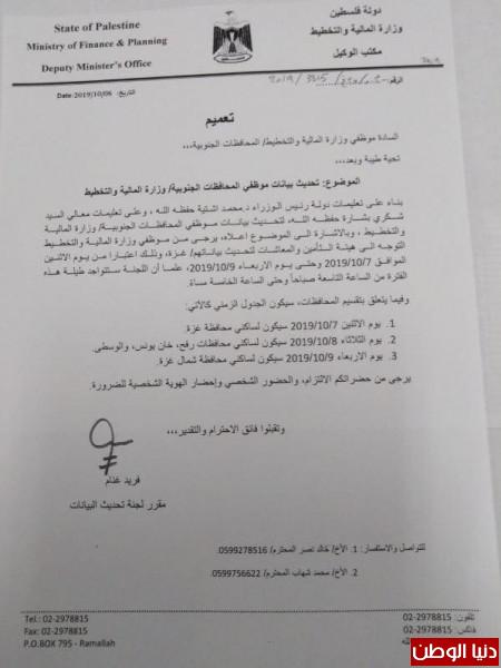 وزارة المالية تصدر تعميم لموظفي الوزارة في قطاع غزة بشأن تحديث بياناتهم