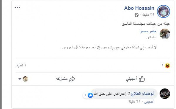 خضر محجز يواجه زوبعة من الانتقادات عبر فيسبوك بسبب ما غرد به عن جمال المرأة