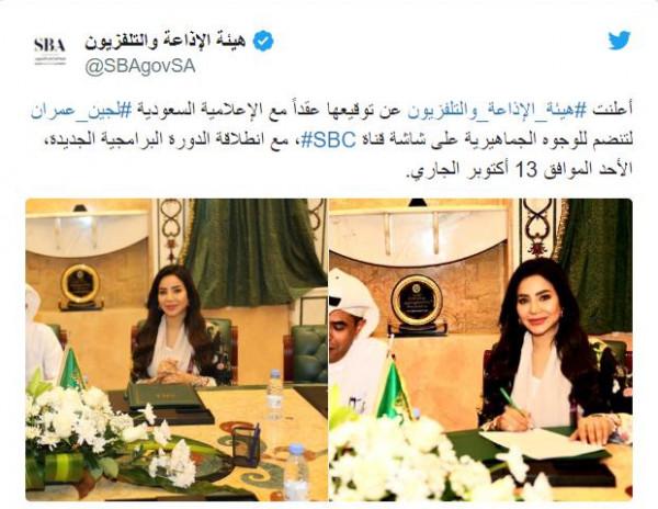 لجين عمران تنضم إلى شاشة قناة SBC بعد توقيعها  عقدًا مع إدارة القناة