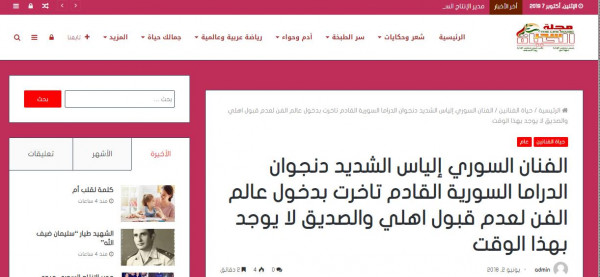 القبض على المدعو الياس شديد حامل الجنسية السورية